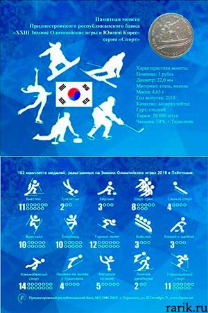 Буклет ХХIII Зимние Олимпийские игры в Южной Корее, Пхёнчхан-2018. Приднестровье, ПМР