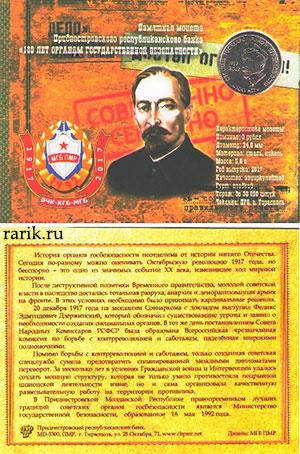 Буклет ПРБ 100 лет Органам госбезопасности, 3 рубля 2017, Приднестровье, ПМР