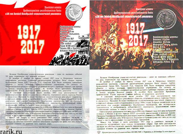 Буклет ПРБ 100 лет Великой Октябрьской революции, 1 рубль и 3 рубля 2017, Приднестровье, ПМР