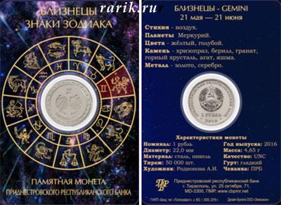 Буклет ПРБ Близнецы, 2016, Знаки Зодиака, Приднестровье, ПМР