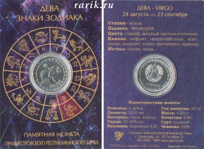 Буклет ПРБ Дева, 2016, Знаки Зодиака, Приднестровье, ПМР