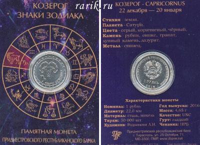 Буклет ПРБ Козерог, 2016, Знаки Зодиака, Приднестровье, ПМР