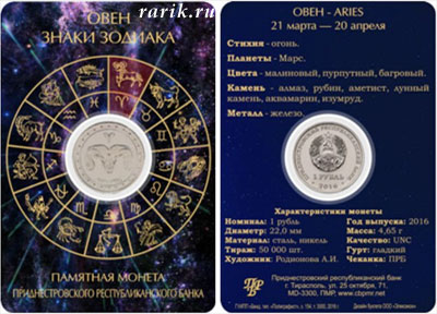 Буклет ПРБ Овен, 2016, Знаки Зодиака, Приднестровье, ПМР