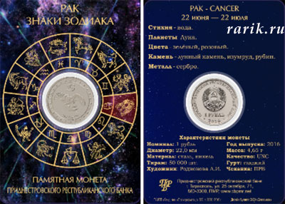 Буклет ПРБ Рак, 2016, Знаки Зодиака, Приднестровье, ПМР