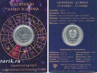 Буклет ПРБ Скорпион, 2016, Знаки Зодиака, Приднестровье, ПМР