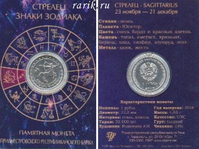 Буклет ПРБ Стрелец, 2016, Знаки Зодиака, Приднестровье, ПМР