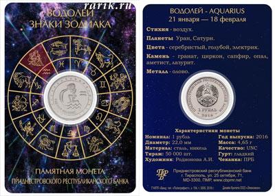 Буклет ПРБ Водолей, 2016, Знаки Зодиака, Приднестровье, ПМР