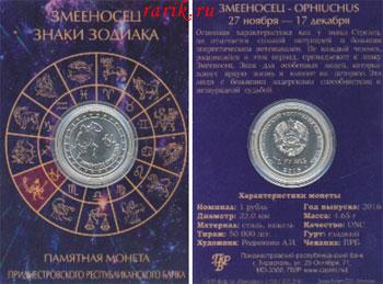 Буклет ПРБ Змееносец, 2016, Знаки Зодиака, Приднестровье, ПМР
