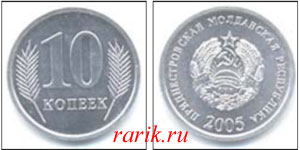 Монета 10 копеек, 2005 Приднестровье (ПМР)