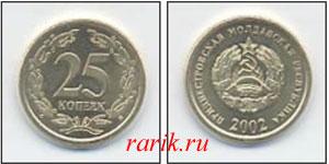 Монета 25 копеек, 2002 Приднестровье (ПМР)