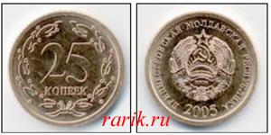 Монета 25 копеек, 2005 Приднестровье (ПМР)