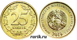 Монета 25 копеек, 2019 Приднестровье (ПМР)