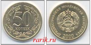 Монета 50 копеек, 2000 Приднестровье (ПМР)