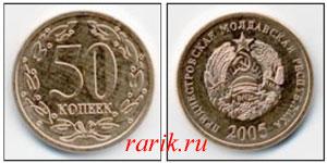 Монета 50 копеек, 2005 Приднестровье (ПМР)