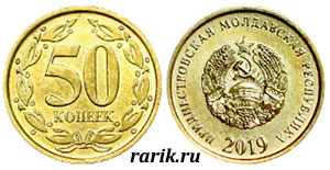 Монета 50 копеек, 2019 Приднестровье (ПМР)