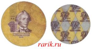 Монета из композитного материала 1 рубль 2014 Приднестровье (ПМР)