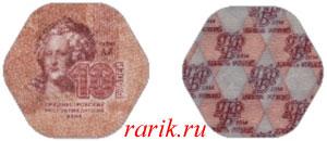 Монета из композитного материала 10 рублей 2014 Приднестровье (ПМР)