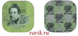 Монета из композитного материала 3 рубля 2014 Приднестровье (ПМР)