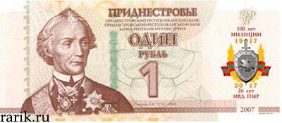 Памятная банкнота 1 рубль - 100 лет Милиции, 26 лет МВД ПМР, 2017 Приднестровье
