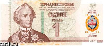 Памятная банкнота 1 рубль - 100 лет Органам государственной безопасности, ВЧК КГБ, 2017 Приднестровье, ПМР