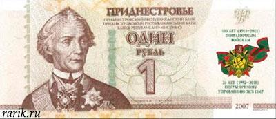 Памятная банкнота 1 рубль - 100 лет Пограничным войскам, 2018 Приднестровье