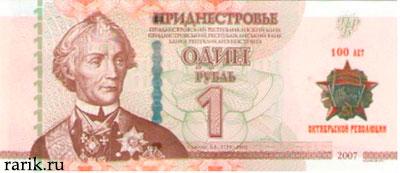 Памятная банкнота 1 рубль - 100 лет Великой Октябрьской революции, 2017 Приднестровье, ПМР