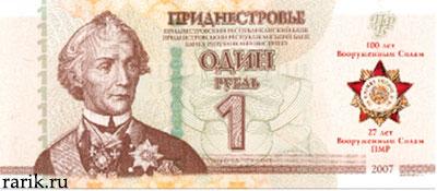 Памятная банкнота 1 рубль - 100 лет Вооружённым силам, 27 лет Армии ПМР, 2018 Приднестровье