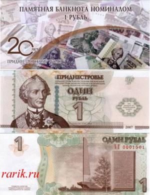 Памятная банкнота 1 рубль - 20 лет национальной валюте, 2014 Приднестровье, ПМР