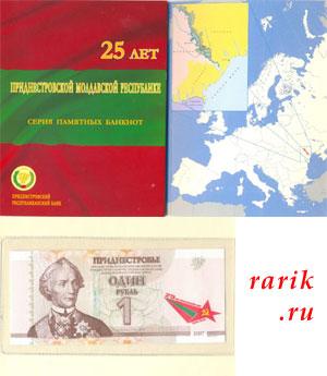 Памятная банкнота 25 лет ПМР. 2015 - 1 рубль Приднестровье, ПМР