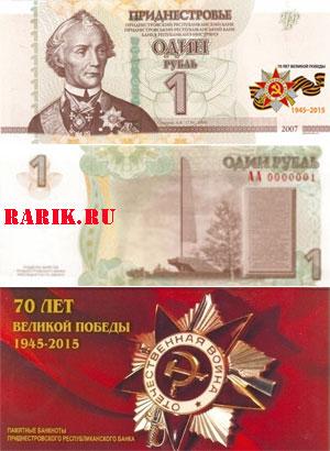 Памятная банкнота 70 лет Великой Победы. 2015 - 1 рубль Приднестровье, ПМР