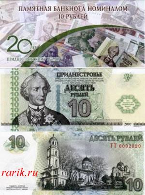 Памятная банкнота 10 рублей - 20 лет национальной валюте, 2014 Приднестровье, ПМР