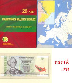 Памятная банкнота 25 лет ПМР. 2015 - 10 рублей Приднестровье, ПМР
