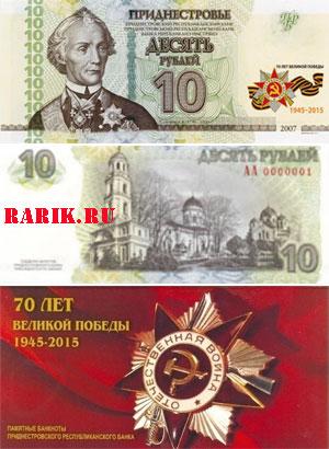 Памятная банкнота 70 лет Великой Победы. 2015 - 10 рублей Приднестровье, ПМР