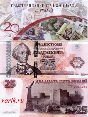 Памятная банкнота 25 рублей - 20 лет национальной валюте, 2014 Приднестровье, ПМР