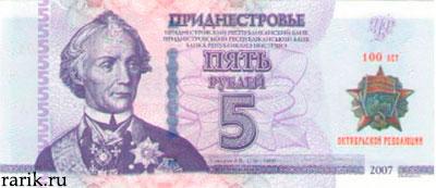 Памятная банкнота 5 рублей - 100 лет Великой Октябрьской революции, 2017 Приднестровье, ПМР