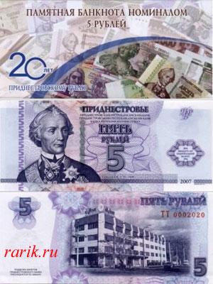 Памятная банкнота 5 рублей - 20 лет национальной валюте, 2014 Приднестровье, ПМР