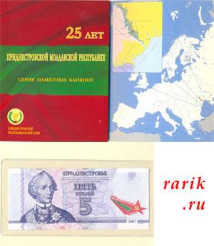Памятная банкнота 25 лет ПМР. 2015 - 5 рублей Приднестровье, ПМР