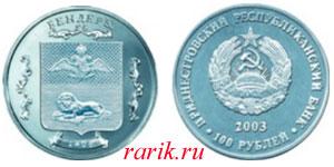 Памятная монета Герб Российской Империи г.Бендеры (1408) 2003