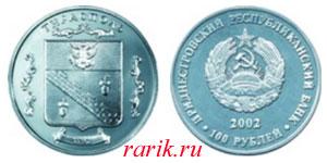 Памятная монета Герб Российской Империи г.Тирасполя к 210-летию (1792) 2002