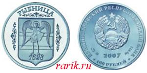 Памятная монета Герб города Рыбница (1628) 2007 Ag