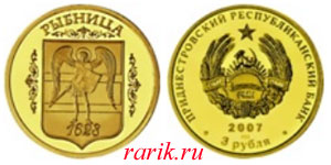 Памятная монета Герб города Рыбница (1628) 2007 Золото Au