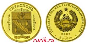 Памятная монета Герб города Тирасполя к 215-летию (1792) 2007 Au