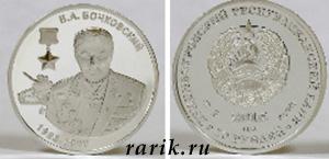 Памятная монета ПМР Бочковский – герой Советского Союза (1923-1999), 2016, 10 рублей