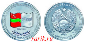 Памятная монета 10 лет Конституции ПМР