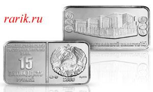 Памятная монета 15 лет национальной валюте - Серебро