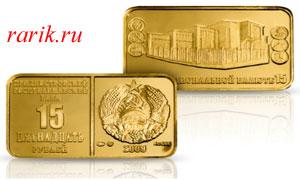 Памятная монета 15 лет национальной валюте - Золото