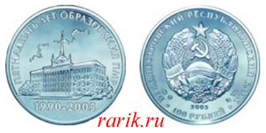 Памятная монета 15 лет образования ПМР (Здание Дома Советов) - Серебро