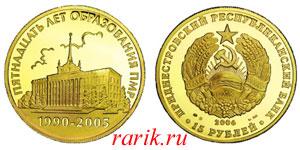 Инвестиционная монета 15 лет образования ПМР (Здание Дома Советов) - Золото