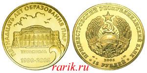 Инвестиционная монета 15 лет образования ПМР (Здание Драмтеатра) - Золото