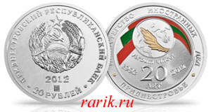 Памятная монета 20-я годовщина образования МИД ПМР
